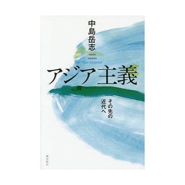 アジア主義 その先の近代へ/中島岳志