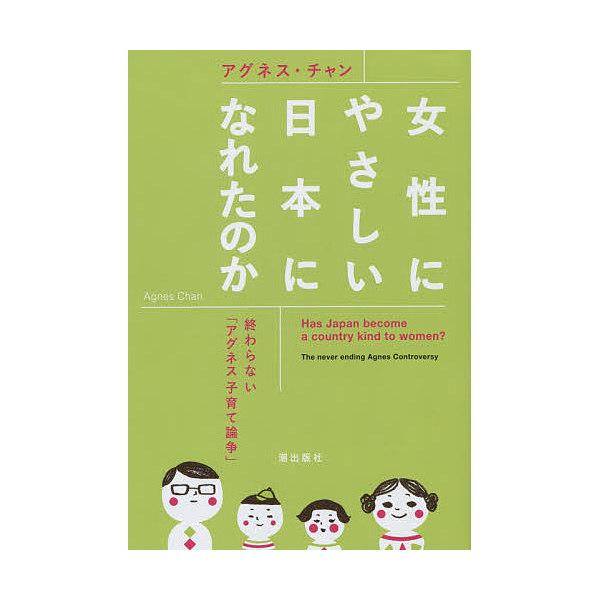 女性にやさしい日本になれたのか 終わらない「アグネス子育て論争」/アグネス・チャン