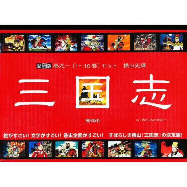 愛蔵版 三国志 1 1~10巻セット