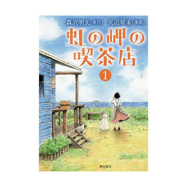 虹の岬の喫茶店 1/天沼琴未/森沢明夫