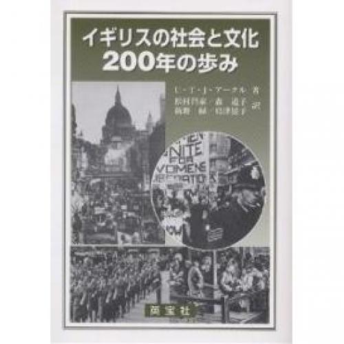 イギリスの社会と文化200年の歩み/U.T.J.アークル/松村昌家