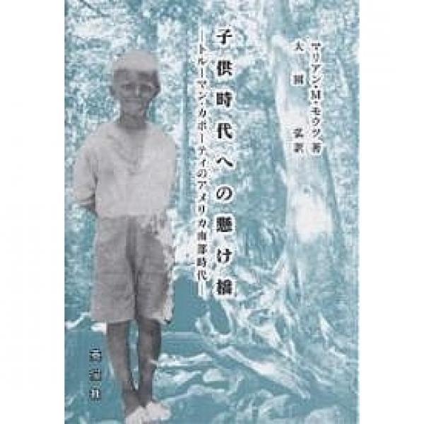 子供時代への懸け橋-トルーマン・カポーテ/マリアンM.モウツ/大園弘