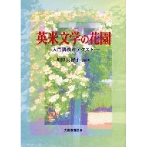 英米文学の花園 -入門講義とテクスト-
