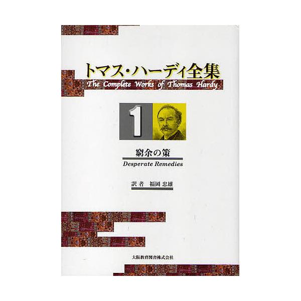 トマス・ハーディ全集 1/トマス・ハーディ/福岡忠雄
