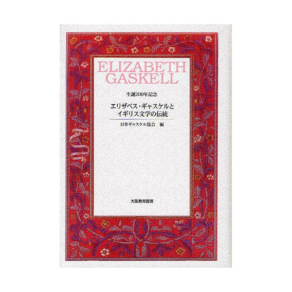 エリザベス・ギャスケルとイギリス文学の伝統 生誕200年記念/日本ギャスケル協会