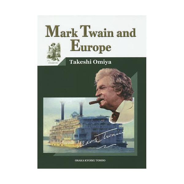 Mark Twain and Europe/大宮健史