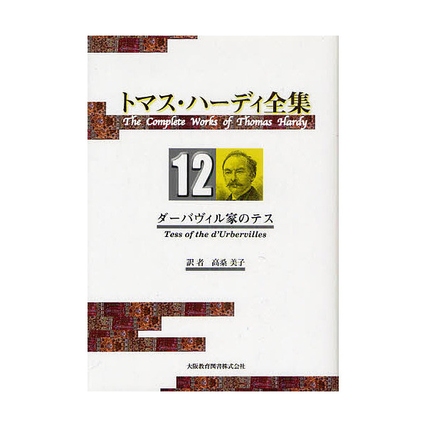 トマス・ハーディ全集 12/トマス・ハーディ