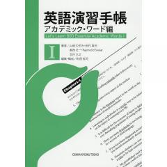 英語演習手帳 アカデミック・ワード編1/山崎のぞみ/田代直也/香西壮一