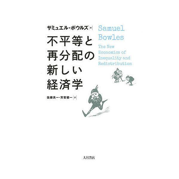 不平等と再分配の新しい経済学/サミュエル・ボウルズ/佐藤良一/芳賀健一