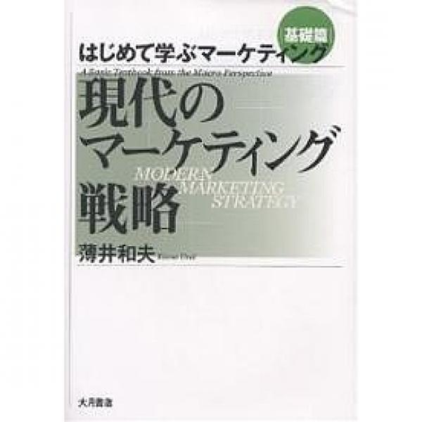 はじめて学ぶマーケティング 基礎篇/薄井和夫