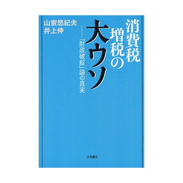 消費税増税の大ウソ 「財政破綻」論の真実/山家悠紀夫/井上伸