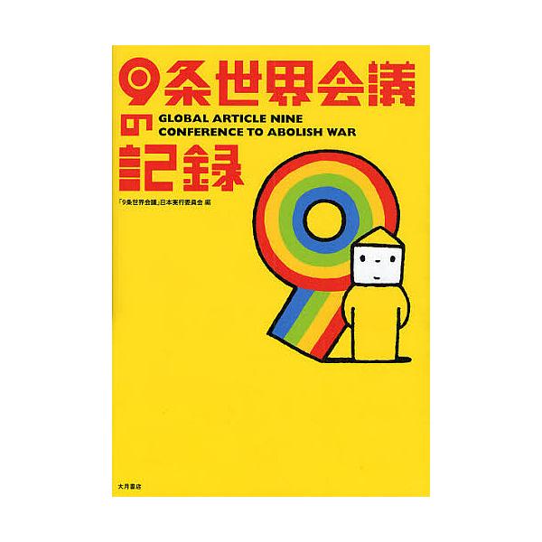9条世界会議の記録/「9条世界会議」日本実行委員会