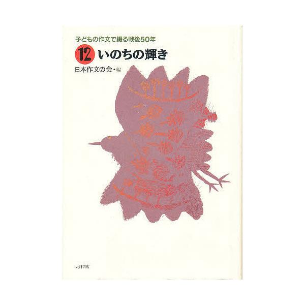 子どもの作文で綴る戦後50年 12/日本作文の会