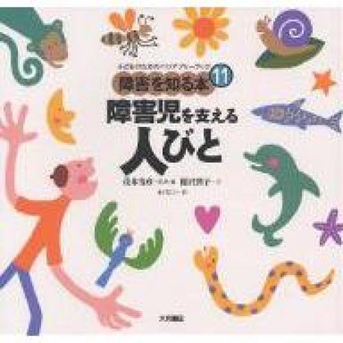 障害を知る本 子どものためのバリアフリーブック 11/稲沢潤子/茂木俊彦