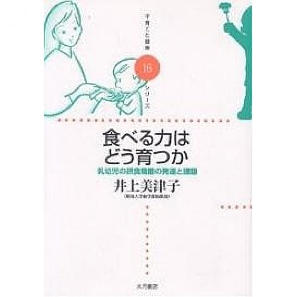 食べる力はどう育つか 乳幼児の摂食機能の発達と課題/井上美津子