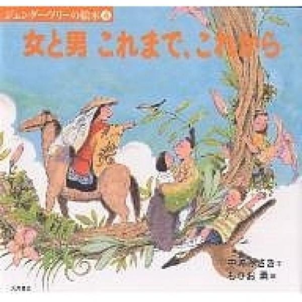 ジェンダー・フリーの絵本 4/中嶋みさき/もりお勇