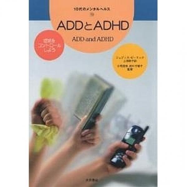 ADDとADHD 症状をコントロールしよう/ジュディス・ピーコック/上田勢子