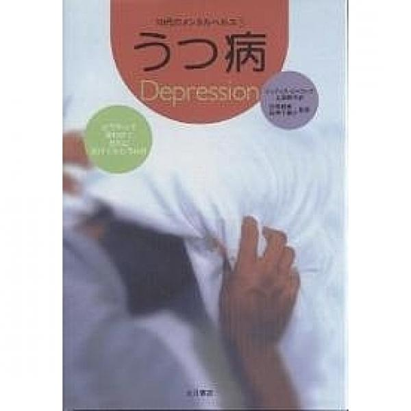 うつ病 どうやって見わけて、だれに助けてもらうのか/ジュディス・ピーコック/上田勢子