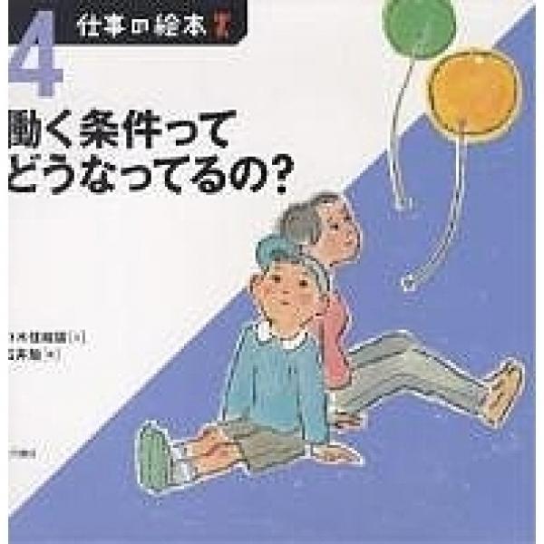 働く条件ってどうなってるの?/朴木佳緒留/石井勉