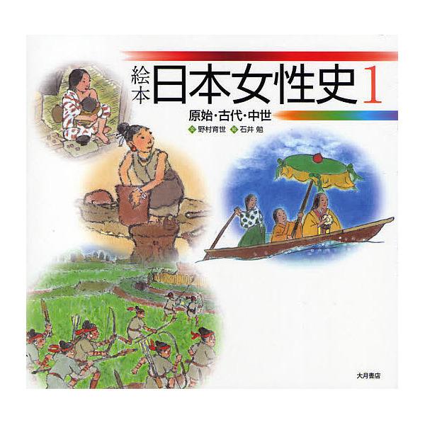 絵本日本女性史 1/野村育世/石井勉