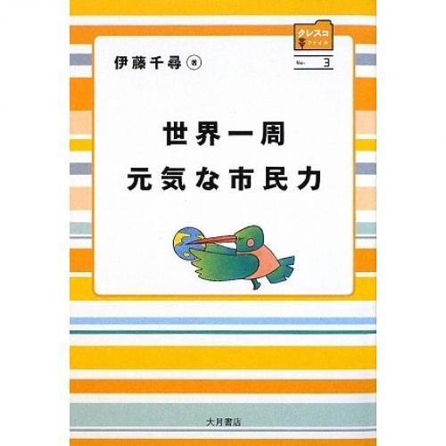 世界一周元気な市民力/伊藤千尋