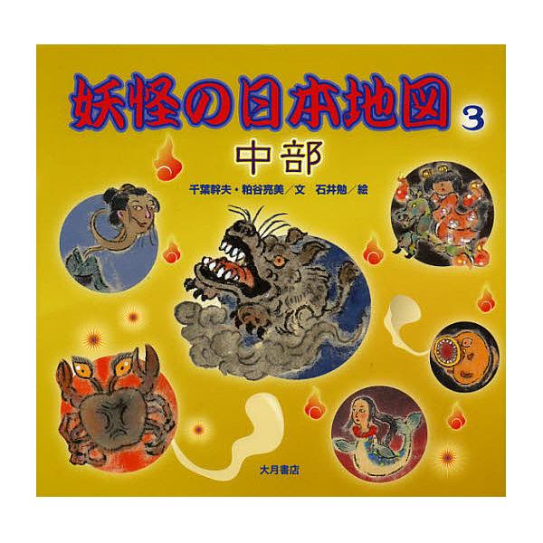 妖怪の日本地図 3/千葉幹夫/千葉幹夫/粕谷亮美