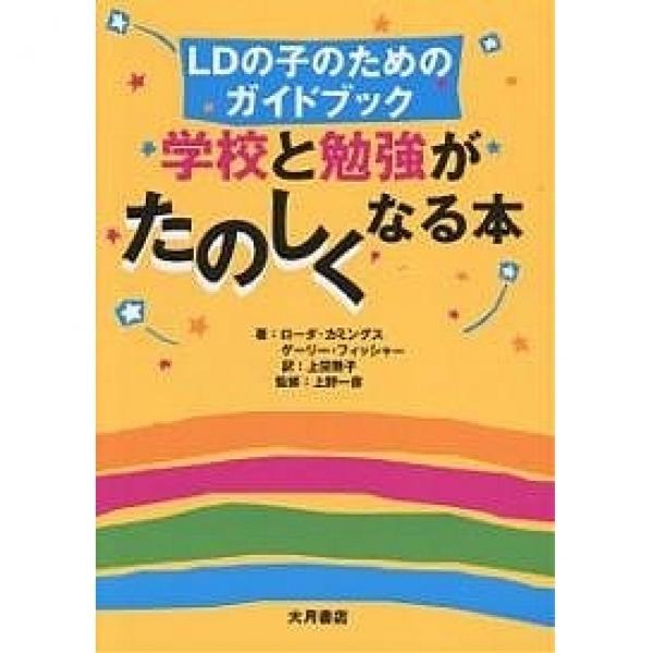 学校と勉強がたのしくなる本 LDの子のためのガイドブック/ローダ・カミングス/ゲーリー・フィッシャー/上田勢子