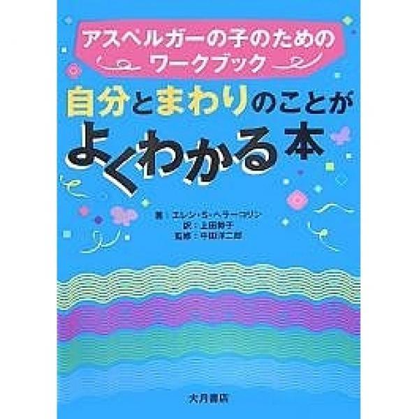 自分とまわりのことがよくわかる本 アスペルガーの子のためのワークブック/エレンS.ヘラーコリン/上田勢子