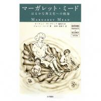 マーガレット・ミード はるかな異文化への航海/オーウェン・ギンガリッチ/ジョーン・マーク/西田美緒子
