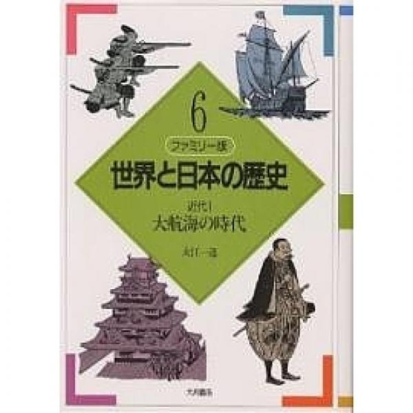 世界と日本の歴史 ファミリー版 6/大江一道