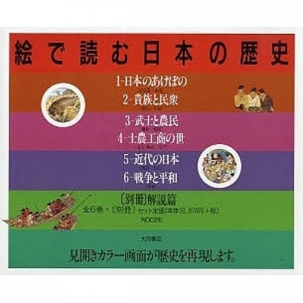 絵で読む日本の歴史 全6巻+別冊解説篇