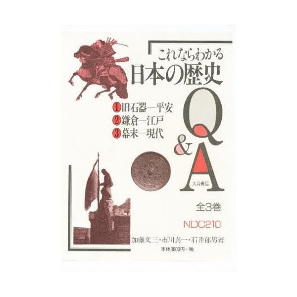 これならわかる日本の歴史Q&A 全3巻セ