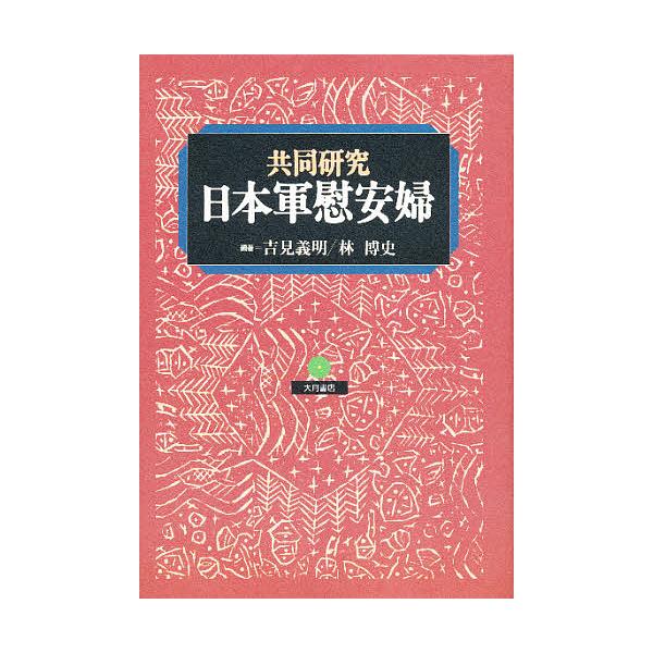 日本軍慰安婦 共同研究/吉見義明/林博史