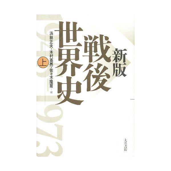 戦後世界史 上/浜林正夫