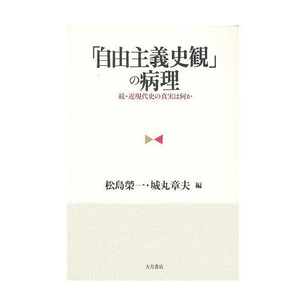 「自由主義史観」の病理 続・近現代史の真実は何か/松島栄一/城丸章夫