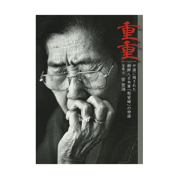 重重 中国に残された朝鮮人日本軍「慰安婦」の物語/安世鴻/植田祐介