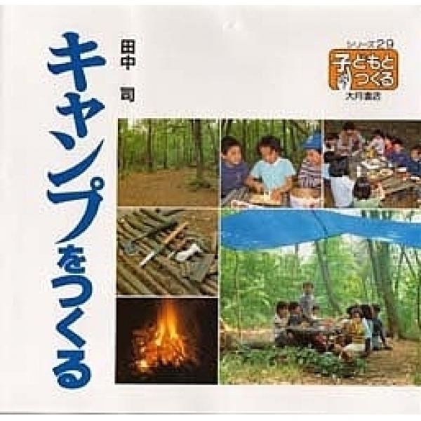 キャンプをつくる/田中司
