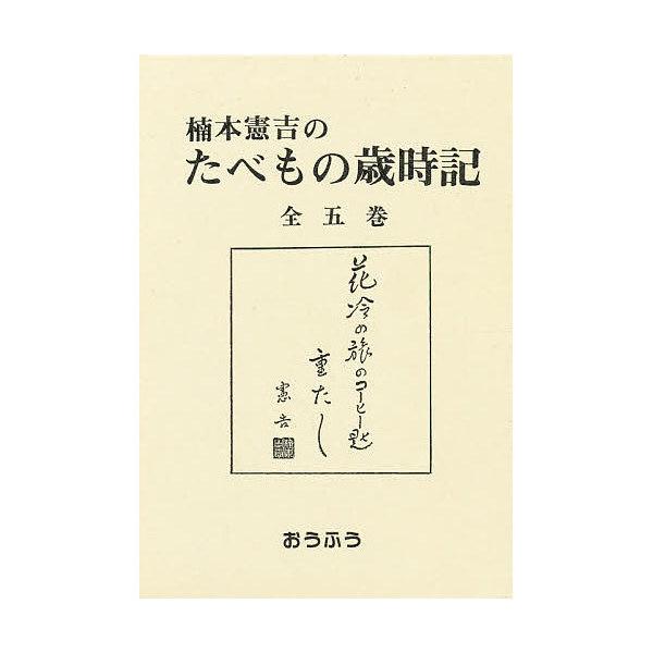 楠本憲吉のたべもの歳時記 全5巻