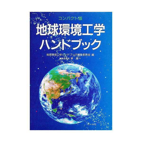 地球環境工学ハンドブック コンパクト版/地球環境工学ハンドブック編集委員会