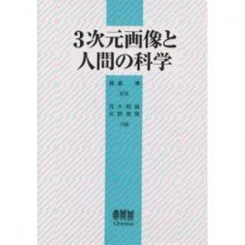 3次元画像と人間の科学/元木紀雄/矢野澄男