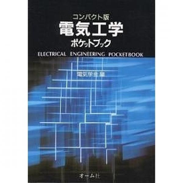 電気工学ポケットブック/電気学会