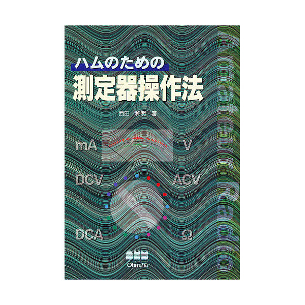ハムのための測定器操作法/西田和明