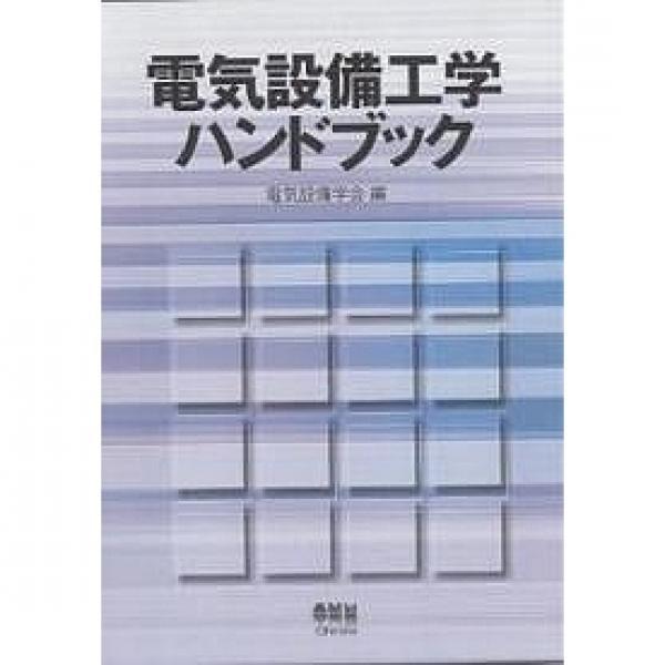 電気設備工学ハンドブック/電気設備学会