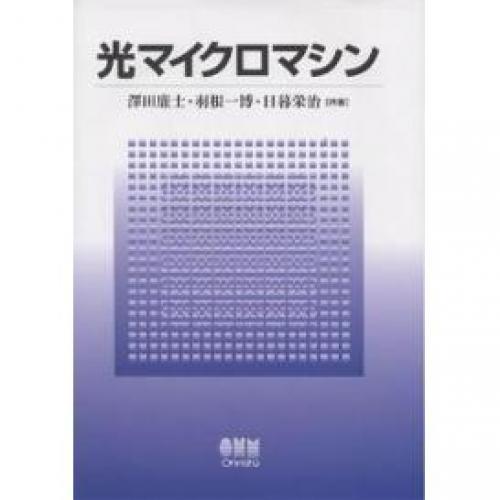 光マイクロマシン/澤田廉士