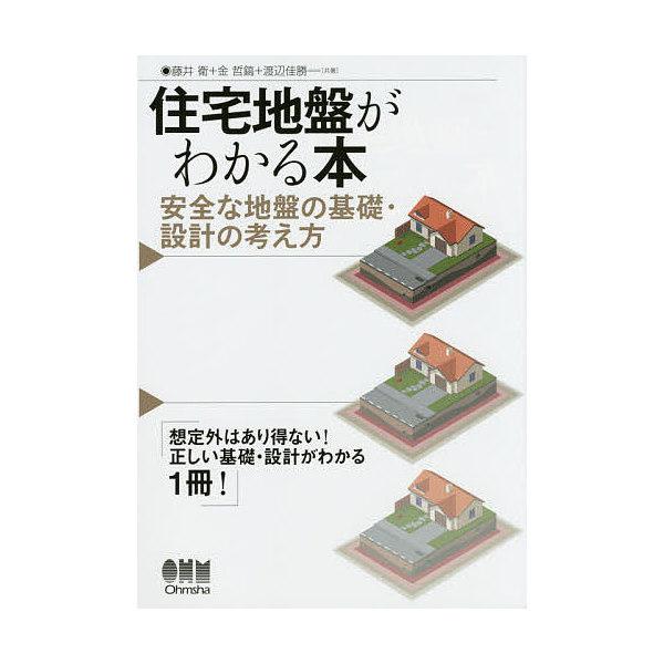住宅地盤がわかる本 安全な地盤の基礎・設計の考え方/藤井衛/金哲鎬/渡辺佳勝