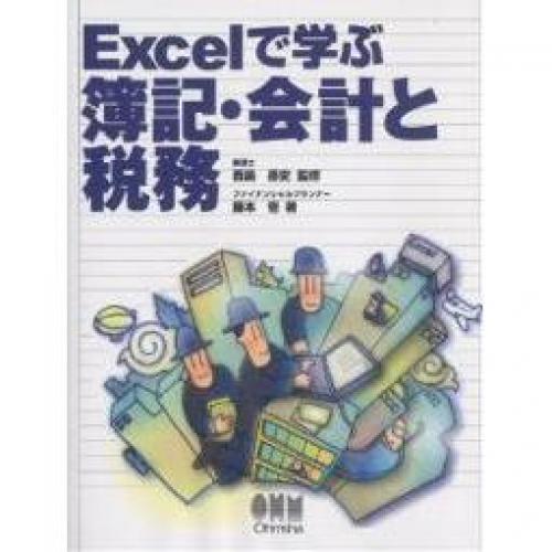 Excelで学ぶ簿記・会計と税務/藤本壱
