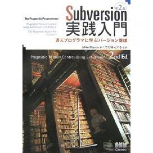 Subversion実践入門 達人プログラマに学ぶバージョン管理/MikeMason