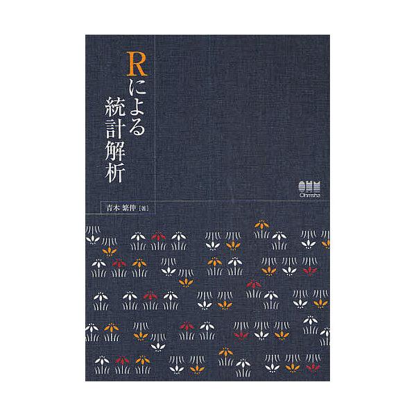 LOHACO - Rによる統計解析/青木繁伸 (数学) bookfan for LOHACO