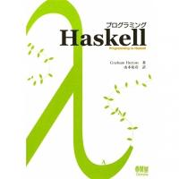 プログラミングHaskell/GrahamHutton/山本和彦