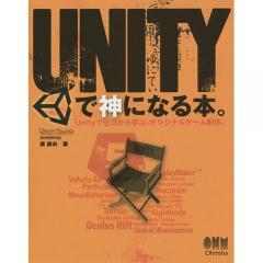 UNITYで神になる本。 Unityでゼロから学ぶ、オリジナルゲーム制作。/廣鉄夫